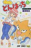 ふわり!どんぱっち 1 (ジャンプコミックス)