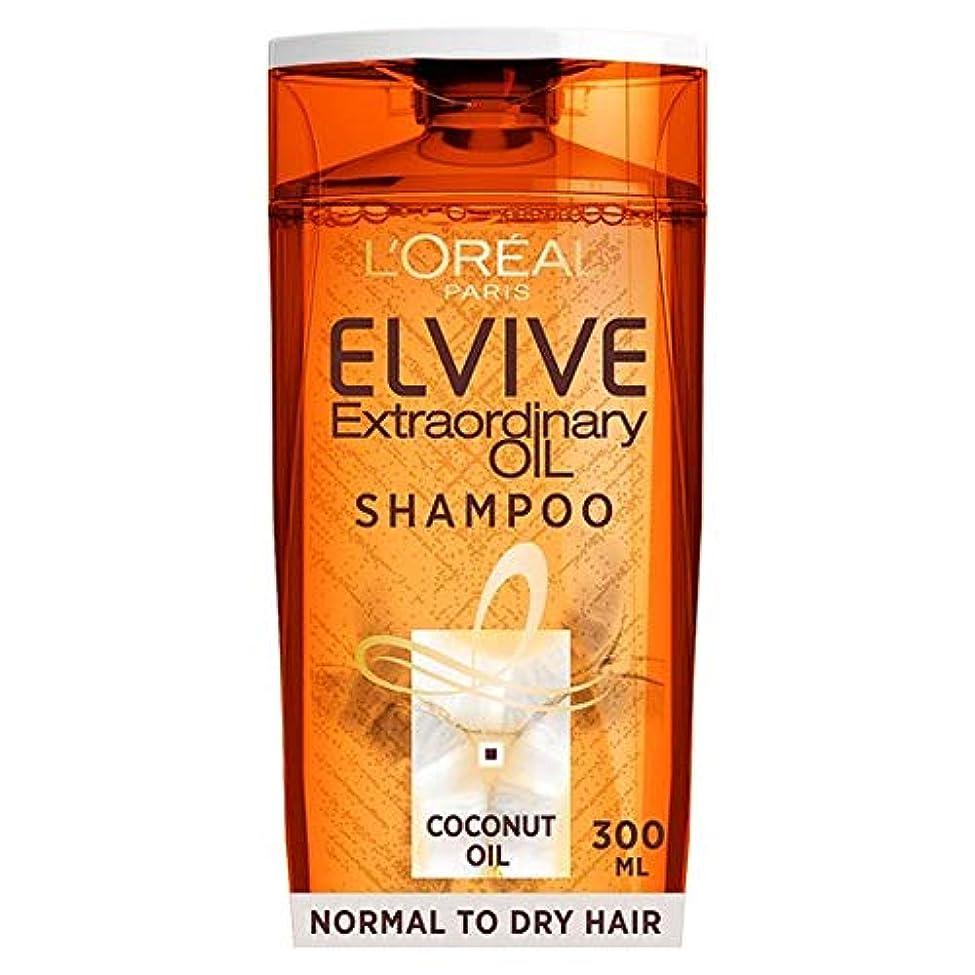爆風フェードアウト緑[Elvive] ロレアルElvive臨時ヤシ油シャンプー300ミリリットル - L'oreal Elvive Extraordinary Coconut Oil Shampoo 300Ml [並行輸入品]
