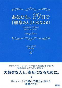 [Keiko]のあなたも、29日で「運命の人」と出会える! 「女の本能」が目覚める魔法のプログラム (大和出版)