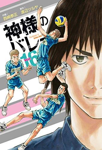 神様のバレー 16巻 (芳文社コミックス)