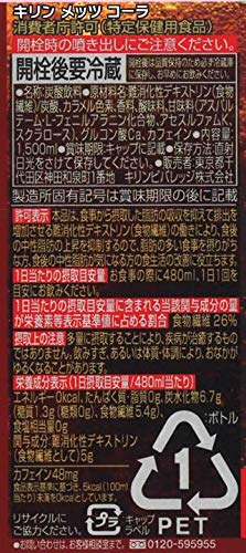 メッツ コーラ ペット 1.5L×8