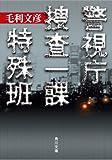 警視庁捜査一課特殊班 (角川文庫)