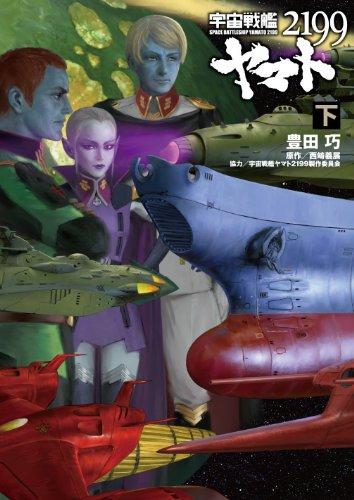 小説 宇宙戦艦ヤマト2199(下)