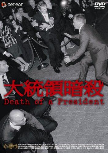 大統領暗殺 デラックス版 [DVD]の詳細を見る
