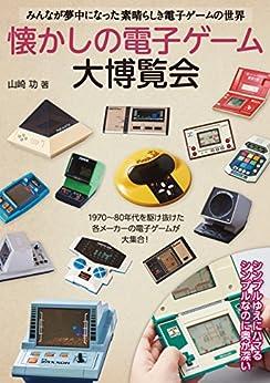 [山崎 功]の懐かしの電子ゲーム大博覧会
