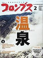 月刊コロンブス 2018年 02 月号 [雑誌]: e(イー)コロンブス           増刊