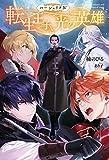 ハーシェリク : 4 転生王子と光の英雄 (Mノベルス)