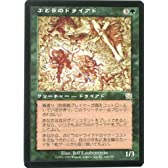 マジック:ザ・ギャザリング MTG ぶどうのドライアド 日本語 (MM) #020262 (特典付:希少カード画像) 《ギフト》