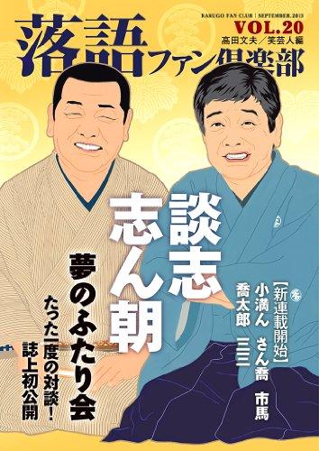 落語ファン倶楽部 Vol.20の詳細を見る