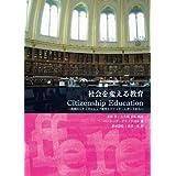 社会を変える教育―英国のシティズンシップ教育とクリック・レポートから (キーステージ21ソーシャルブックス)