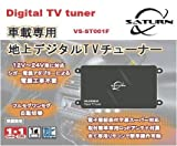 SATURN 車載用地デジチューナー VS-ST001F - 10,680 円