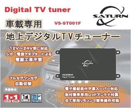 SATURN 車載用地デジチューナー VS-ST001F