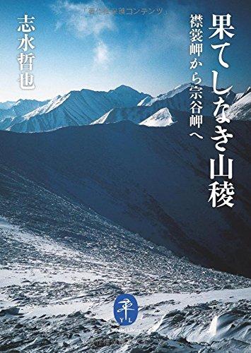 果てしなき山稜 襟裳岬から宗谷岬へ (ヤマケイ文庫)