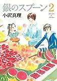 ★【100%ポイント還元】【Kindle本】銀のスプーン2~3巻 (Kissコミックス)が特価!