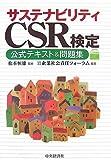 サステナビリティCSR検定―公式テキスト&問題集 画像