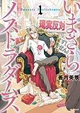 いまさらノストラダムス 1 (MFコミックス ジーンシリーズ)
