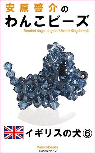 安原啓介のわんこビーズ イギリスの犬6の詳細を見る