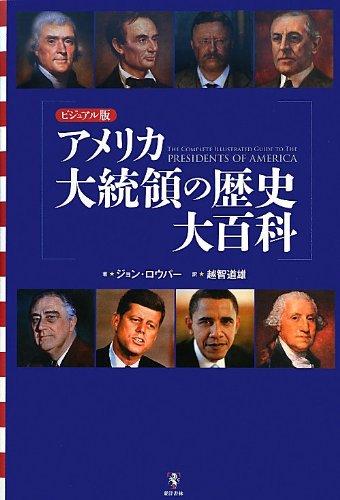 ビジュアル版 アメリカ大統領の歴史大百科の詳細を見る