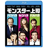モンスター上司 ブルーレイ&DVD セット【初回限定生産】 画像