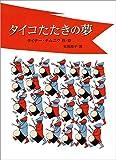 タイコたたきの夢 (児童書)