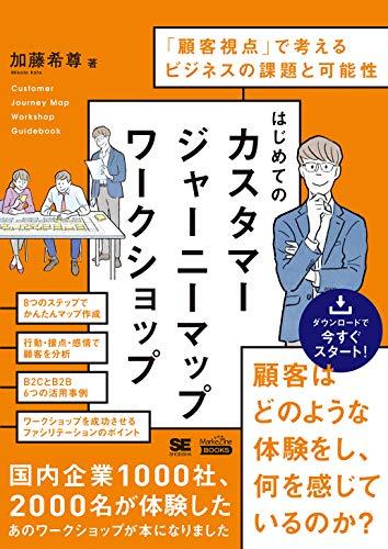 はじめてのカスタマージャーニーマップワークショップ(MarkeZine BOOKS) 「顧客視点」で考えるビジネスの課題と可能性の詳細を見る