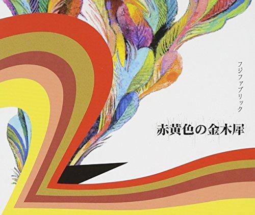 【桜の季節/フジファブリック】歌詞を解釈!志村正彦が残した手紙…涙なくしては読み返せない…やるせないの画像