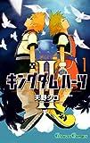 キングダムハーツII (1) (ガンガンコミックス (0703))