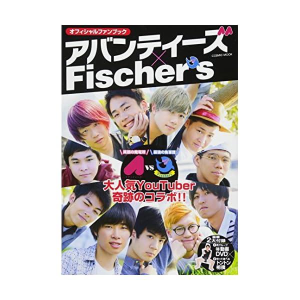 オフィシャルファンブック アバンティーズ x F...の商品画像