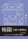 極限早繰り銀戦法(将棋世界2017年8月号付録)
