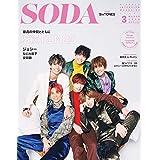 SODA 2020年3月号(表紙:SixTONES)