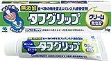 タフグリップクリーム 入れ歯安定剤(総入れ歯・部分入れ歯) 無添加 75g