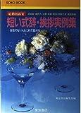 血液型・九星占い―ズバリわかる (Echo book)