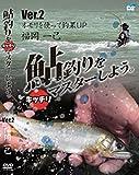 VIDEO MESSAGE(ビデオメッセージ) 福岡一巳 鮎釣りをキッチリマスターしよう。Ver2 VM-0367