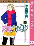 恋愛カタログ 22 (マーガレットコミックスDIGITAL)