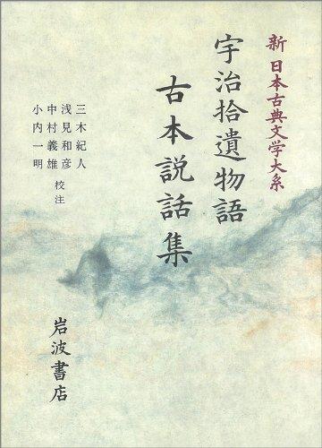宇治拾遺物語 古本説話集 (新 日本古典文学大系)の詳細を見る