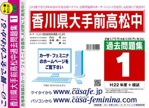 香川県大手前高松中学校 過去問題集1(H22+模試)