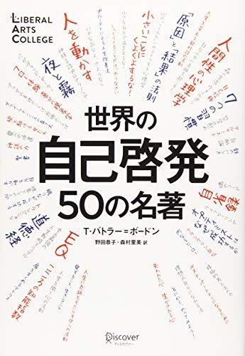 世界の自己啓発50の名著 (LIBERAL ARTS COLLEGE)