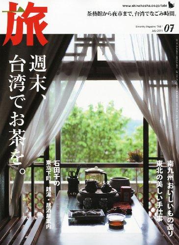 旅 2011年 07月号 [雑誌]の詳細を見る