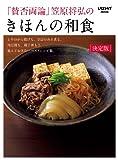 「賛否両論」笠原将弘の きほんの和食 (レタスクラブMOOK)