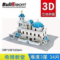 SHANGYAO子供の教育創造 diy の組み立てスペルおもちゃの世界的に有名な建物モデル 3d 立体ペーパーパズルジグソーパズル のり
