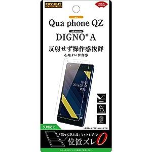 レイ・アウト au Qua phone QZ ...の関連商品2
