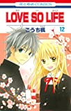 LOVE SO LIFE 第12巻 (花とゆめCOMICS)