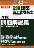 """2級建築施工管理技士""""学科""""問題解説集〈平成26年度版〉"""