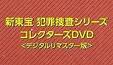 昭和の名作ライブラリー 第51集 新東宝 犯罪捜査シリーズ コレクターズDVD<デジ...[DVD]