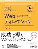 ウェブの仕事力が上がる標準ガイドブック3 Webディレクション 第3版 (ウェブの仕事力が上がる標準ガイドブック 3)