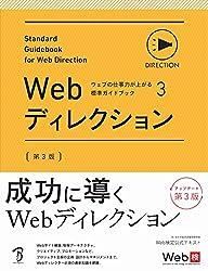 ウェブの仕事力が上がる標準ガイドブック3 Webディレクション 第3版