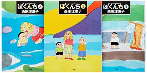 ぼくんち コミック 全3巻完結セット (スピリッツとりあたまコミックス)