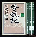 香乱記 全4巻セット (新潮文庫)