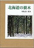 北海道の樹木 画像