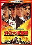 炎の大捜査線 デジタル・リマスター版[DVD]